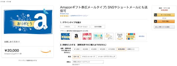 amazonギフト券eメールタイプ購入画面