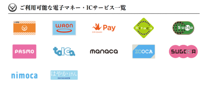吉野家電子マネー支払い方法